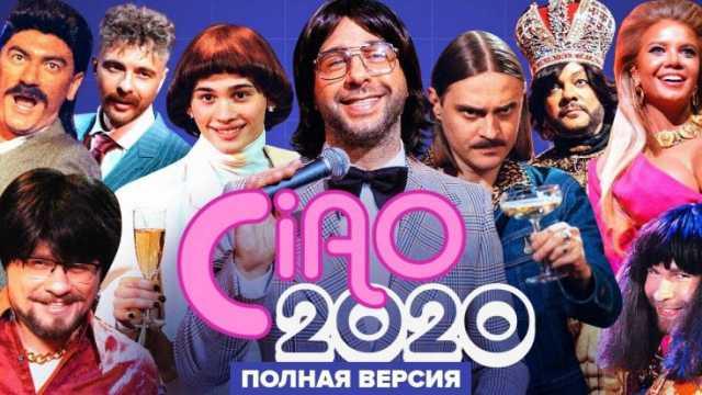 Российское шоу-пародия «Ciao, 2020!» заняло первые строчки в итальянском YouTube