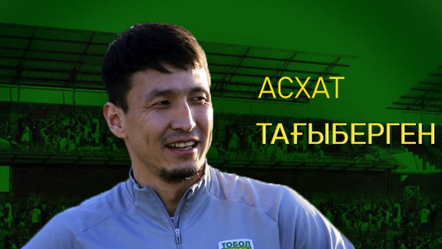 Полузащитник сборной Казахстана Асхат Тагыберген стал игроком костанайского «Тобола»