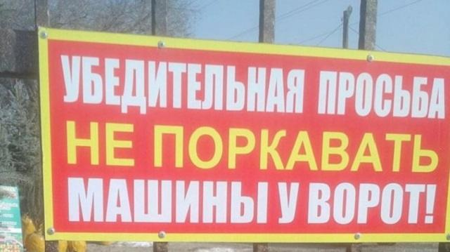 В Казахстане законодательно запретят орфографические ошибки  на баннерах и ценниках