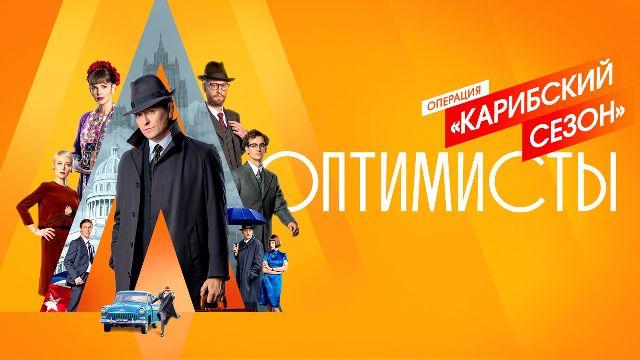 Оптимисты 2 сезон 7 серия Смотреть онлайн