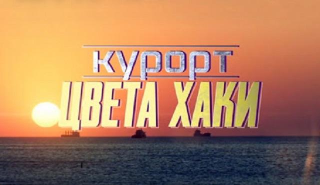 Курорт цвета хаки 4 серия Смотреть онлайн