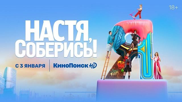 Настя, соберись! 2 серия