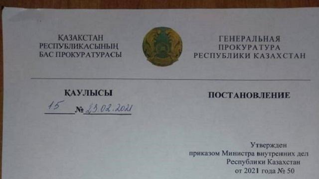 Казахстанцы распространяют в соцсетях и мессенджерах фейковое постановление Генпрокуратуры