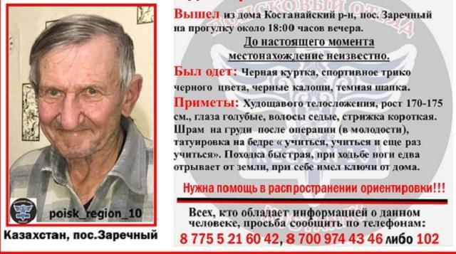Внимание, розыск! 72-летнего Владимира Саяпина ищут в Костанае