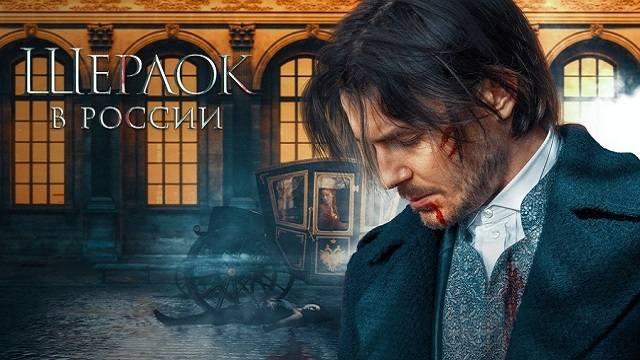 Шерлок в России 5 серия Смотреть онлайн