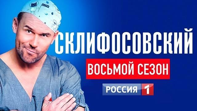 Склифосовский 8 сезон 8 серия Смотреть онлайн