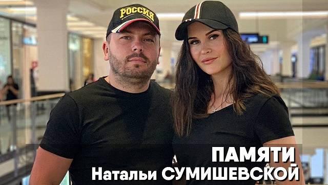 Памяти Натальи Сумишевской посвящается! Светлая память!
