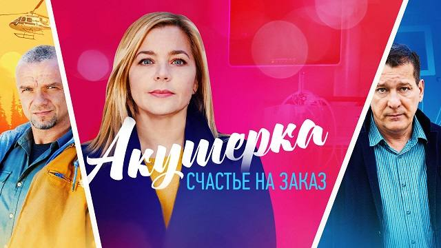 Акушерка. Счастье на заказ 3 сезон 5 серия Смотреть онлайн
