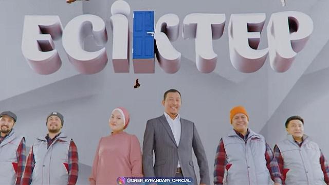 Өнер Қырандары. ЕСІКТЕР 8 серия (жаңа сериал 2021)