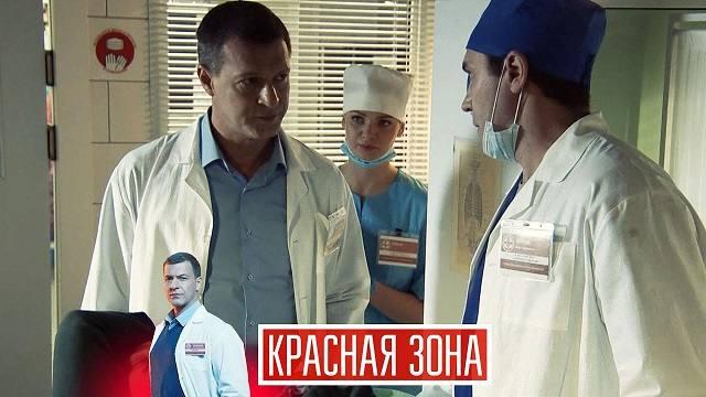 Красная зона 45 серия Смотреть онлайн