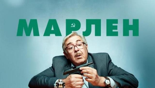 Марлен 20 серия Смотреть онлайн