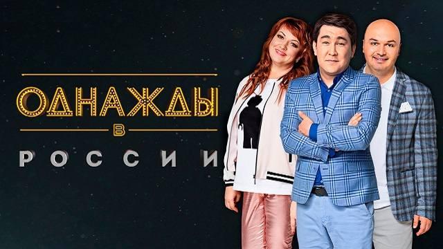 Однажды в России 8 сезон 8 серия от 21.10.2021 Смотреть онлайн