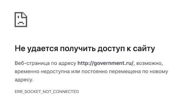 Сайты Кремля и правительства РФ перестали открываться