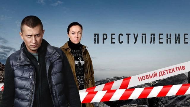 Преступление 2 сезон 10 серия Смотреть онлайн