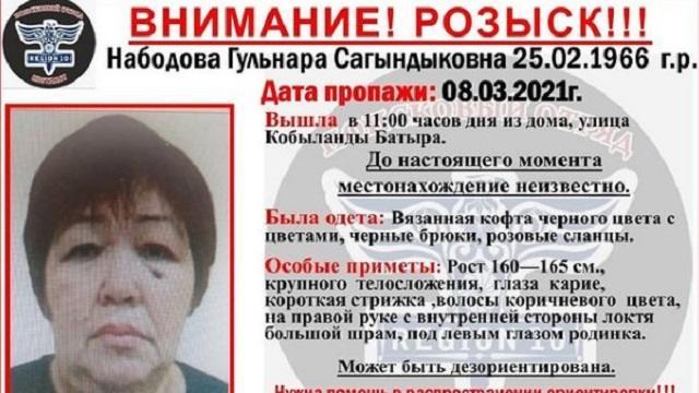 Внимание, розыск! В Костанае пропала без вести Гульнара Набодова