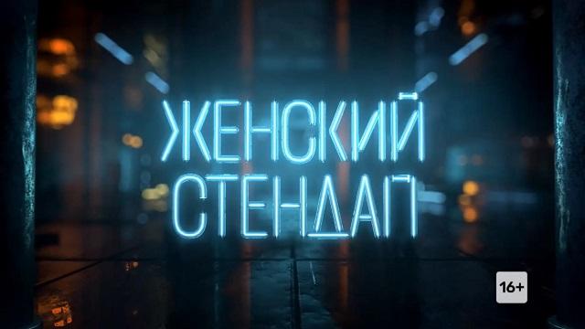 Женский Стендап. Выпуск от 11.04.2021 Смотреть онлайн