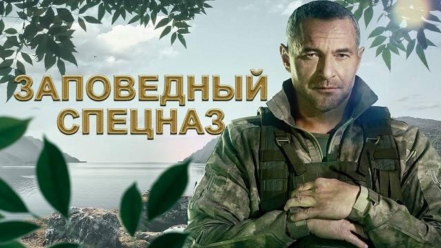 Заповедный спецназ 21 серия Смотреть онлайн