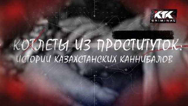 Котлеты из проституток: Истории казахстанских каннибалов
