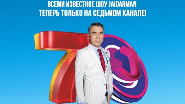 Жайдарман ФИНАЛ 13 шығарылым Jaidarman Cup