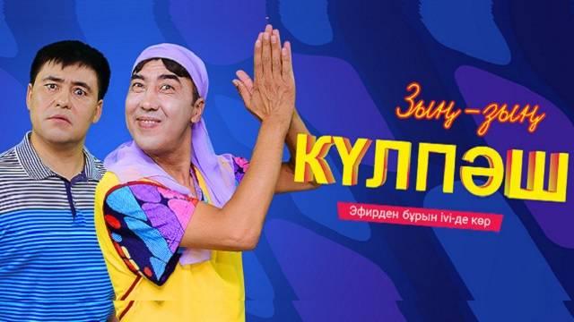 Зың-зың Күлпәш / Зын Зын Кулпаш 17 серия 3 маусым