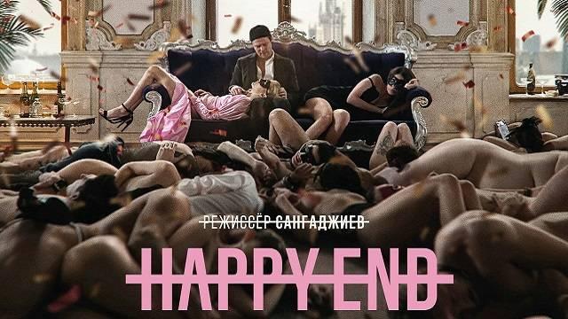 Happy End 2 серия 18+ Смотреть онлайн
