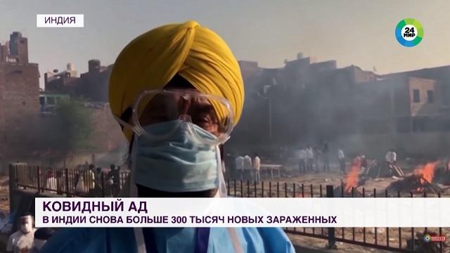 COVID-19. В Индии трупы детей сжигают прямо на улицах