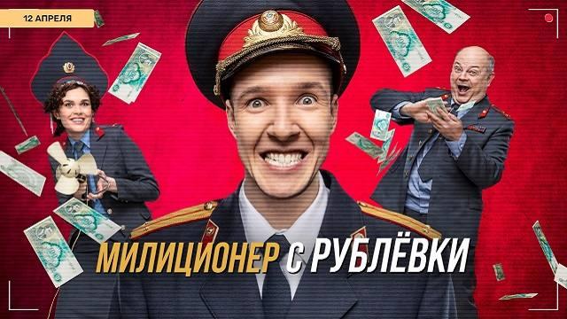 Милиционер с Рублевки 14 серия Смотреть онлайн