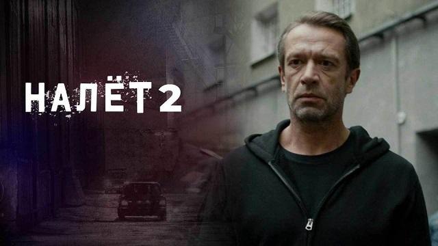 Налет 2 сезон 2 серия Смотреть онлайн 11.04.2021