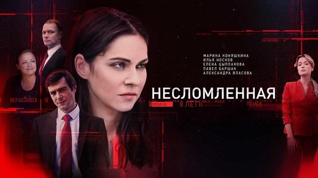 Несломленная 2 сезон 1 серия Смотреть онлайн