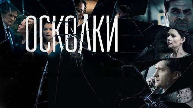 Осколки 2 сезон 5 серия Смотреть онлайн