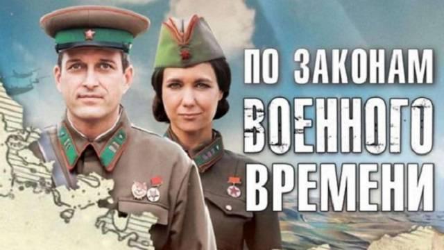 По законам военного времени Победа! 7 серия Смотреть онлайн