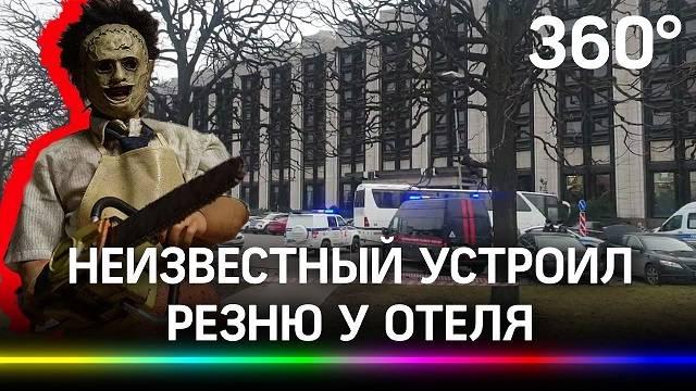 Резня в Питере у отеля Рэдиссон Пулковская