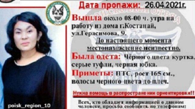 В Костанае разыскивается без вести пропавшая Камила Кишкентаева