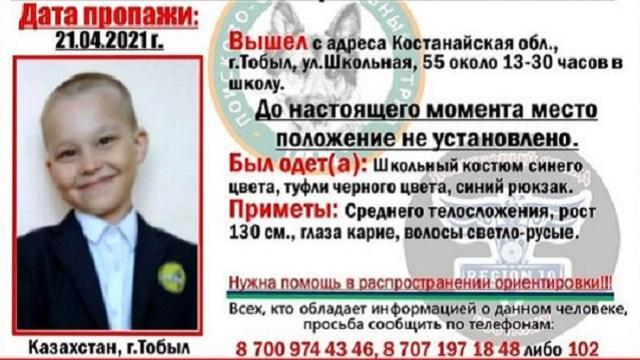 В городе Тобыл пропал ребенок. Волонтеры просят помощи