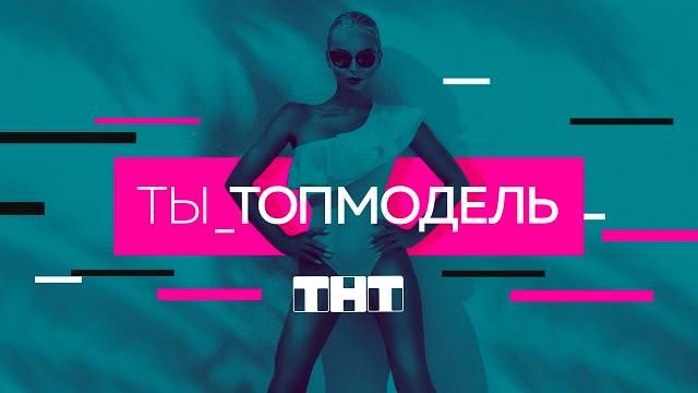 Ты_топ-модель на ТНТ. 6 выпуск от 25.04.2021 Смотреть онлайн