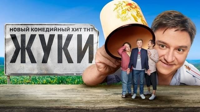 Жуки 2 сезон 4 серия Смотреть онлайн