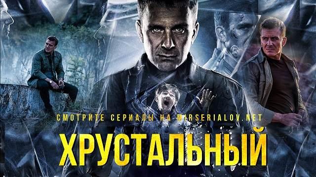 Хрустальный 2 серия Смотреть онлайн