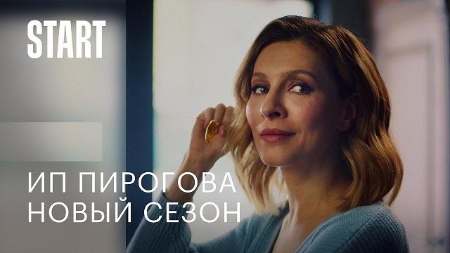 ИП Пирогова 5 сезон 3 серия