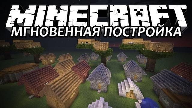Обзор постройки в Майнкрафте: Чернобыльская АЭС