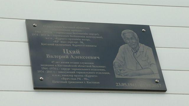 Мемориальную доску в честь хирурга Цхая установили в Костанае