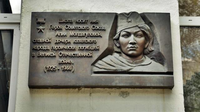 Одной из школ в Москве просят вернуть имя Алии Молдагуловой