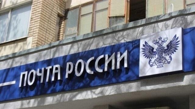 «Чтоб вы сдохли»: Пенсионер поджег «Почту России» и умер