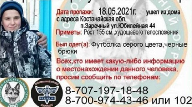 14-летний Анзор Батиров пропал без вести в Костанайской области