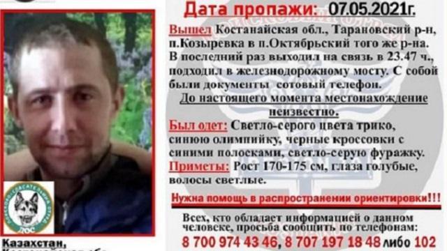 В Костанайской области без вести пропал Владимир Заболотный