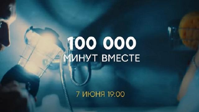 100 000 минут вместе 4 серия Смотреть онлайн