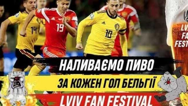 Бесплатное пиво за голы Бельгии в ворота России нальют в Украине