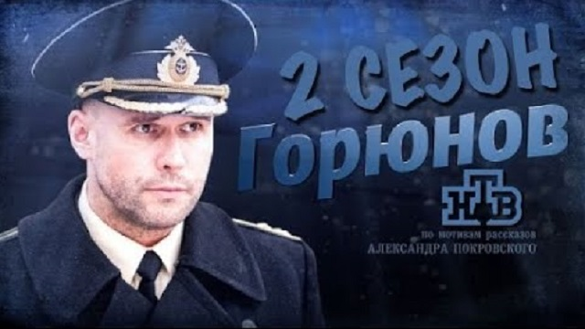 Горюнов 2 сезон 11 серия Смотреть онлайн