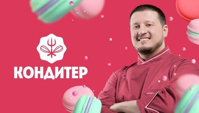 Торт для Анны Седоковой. Кондитер 5 сезон 11 выпуск 31.09.2021