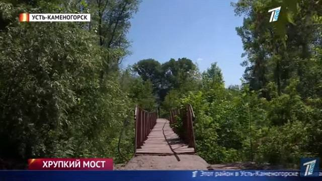 Почти 200 семей из Усть-Каменогорска вынуждены ходить по экстремальному мосту