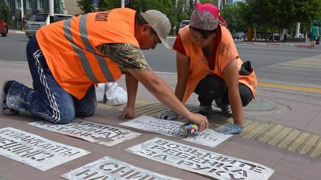 «Сними наушники!»: На тротуарах Костаная появились надписи
